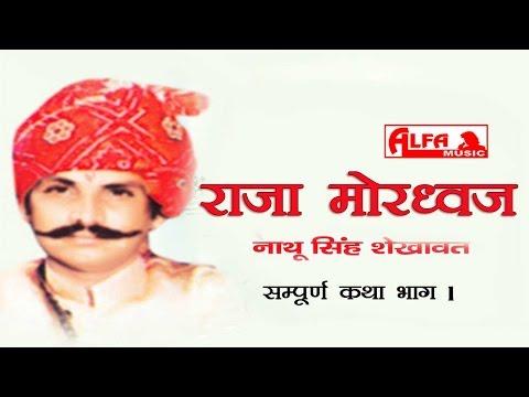 Rajasthani Katha Raja Mordhwaj (Part I) by Nathu Singh Shekhawat | Rajasthani Lok Katha