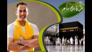 انشودة يا زاير في مكة مكتوبة Mp3