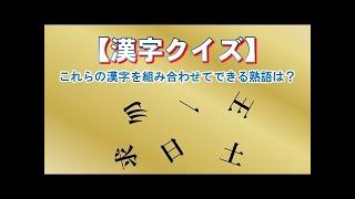 【漢字クイズ】全9問!発想を鍛える漢字パズル!