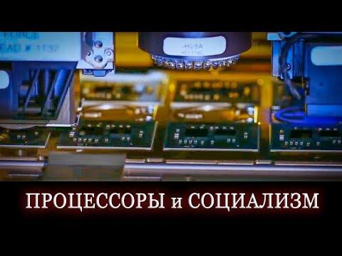 Отечественные компьютеры и социализм. Эльбрус и Байкал процессоры.