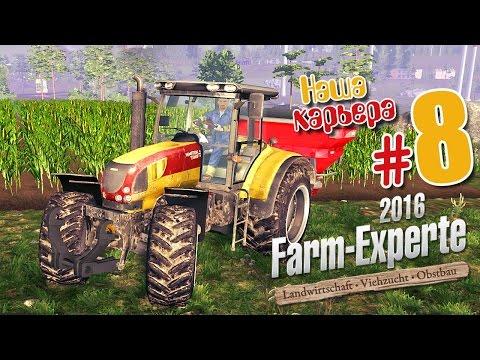 Дети кукурузы - ч8 Farm Expert 2016