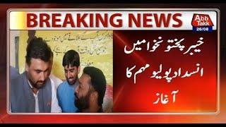 Polio Campaign Begins in KP Again