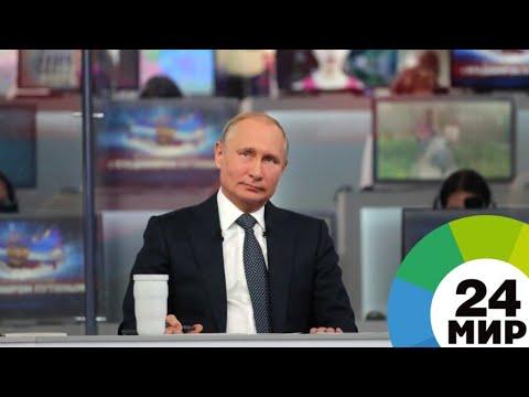 «Прямая линия с Путиным»: россияне предпочитают обращаться по телефону - МИР 24