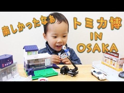 トミカ トミカ博 in OSAKA のおみやげ #2017トミカであそぼうCP