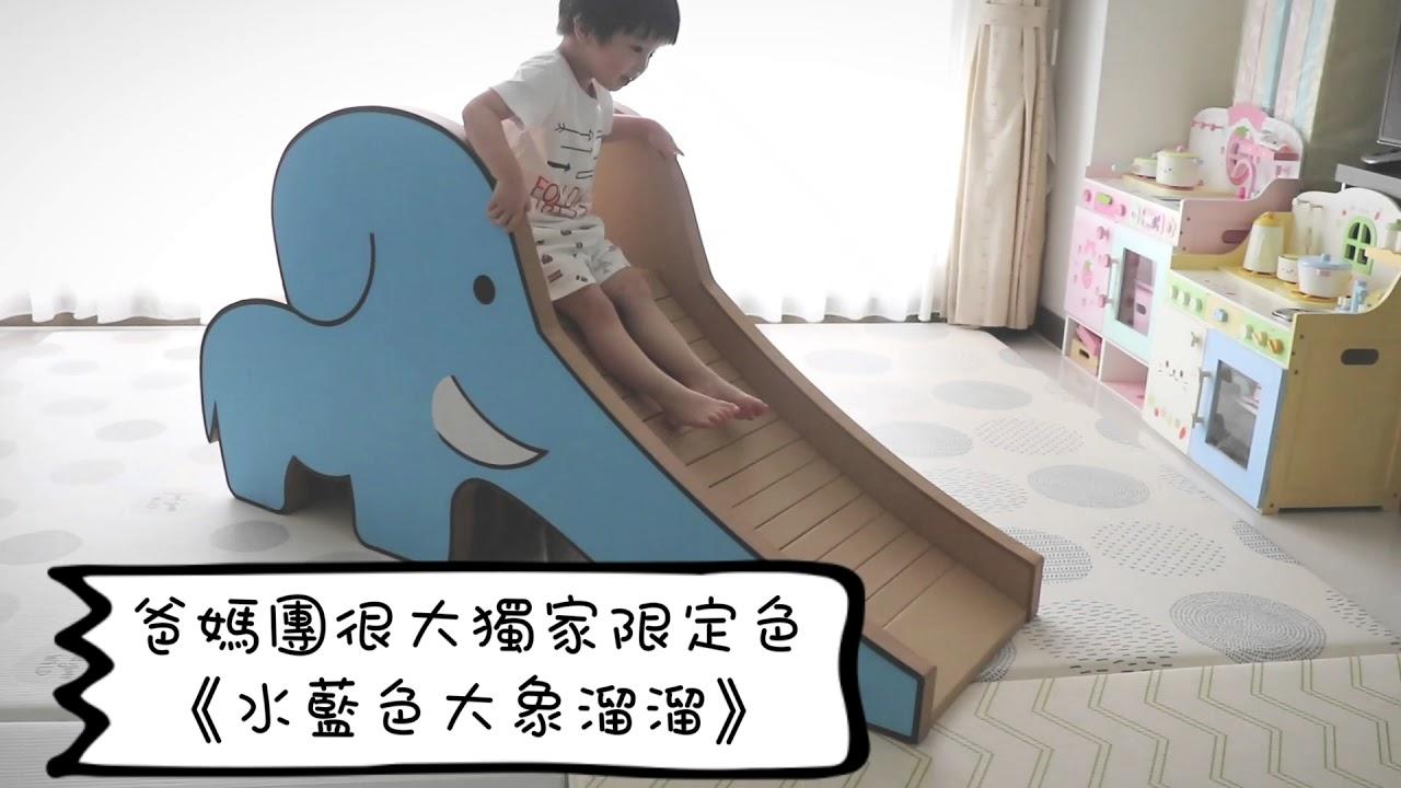 爸媽團很大-悠紙環保紙玩具 獨家水藍色大象溜溜 - YouTube