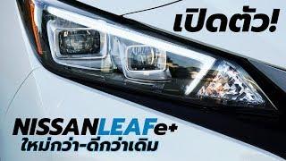เปิดตัว 2019 Nissan Leaf e+ พลัง 214 แรงม้า แล่นได้ไกล 363 กิโลเมตรต่อชาร์จ | CarDebuts