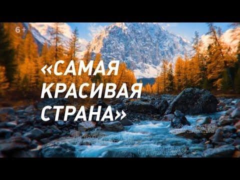 Конкурс «Самая красивая страна». Фотографии России от любого желающего