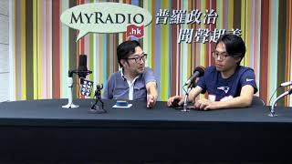 MyRadio Hong Kong 直播串流
