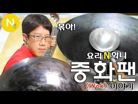[요리 N 화니] 중화팬(Wok) 이야기  / 웍 / 중식조리 / Wok / Non stick cooking / Chinese cook / Asia Food / 늄냠 TV