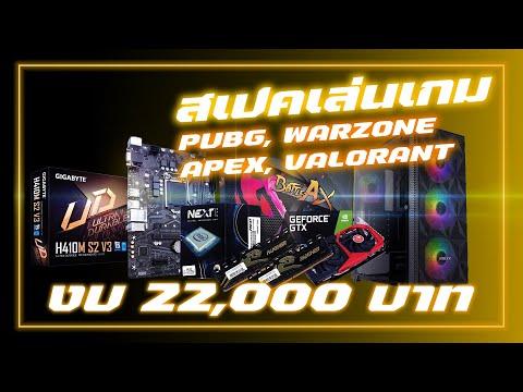 จัดสเปคคอมงบ 22,000บาท Core i3-10105F ได้ทุกเกม PUBG ,GTA V, Valorant