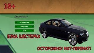 3D инструктор (City Car Driving) - БМВ шестерка (BMW E63 M6)