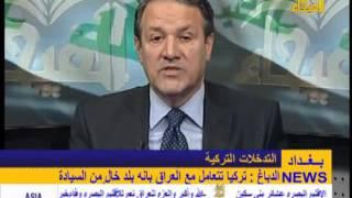 الدباغ: تركيا تتعامل مع العراق بانه بلد خالٍ من السيادة