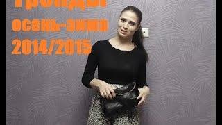 видео Тренды осень зима 2014 2015
