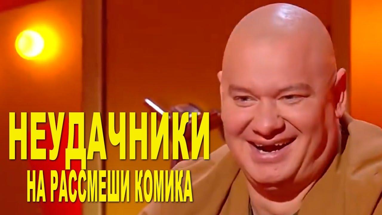 НЕУДАЧНИКИ 🤣на  Рассмеши Комика 2020 😁 ЛЕТНИЙ УГАР - подборка за ИЮЛЬ 2020