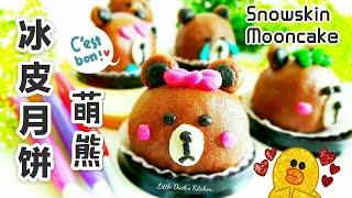 """造型创意月饼~""""萌熊""""~冰皮月饼 ❤简易版~零失败❤How to Make Cute Bear SnowSkin Mooncake"""