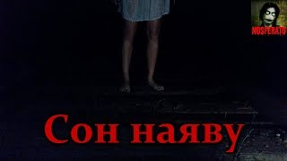 Истории на ночь - Сон наяву