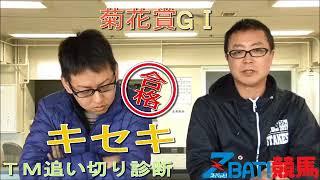 【TM追い切り診断】菊花賞(高橋賢&坂本和)