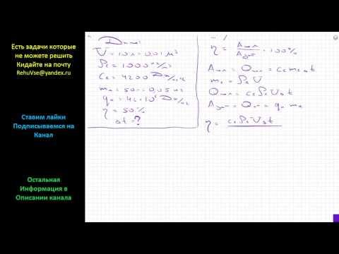Физика Для нагревания воды объемом V = 10 л сожгли керосин массой m =  50 г. На сколько изменилась