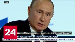 Путин Путин выступил против создания новых блоков наподобие НАТО - Россия 24