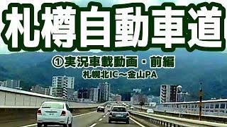 【実況】札樽自動車道①札幌北IC~金山PA
