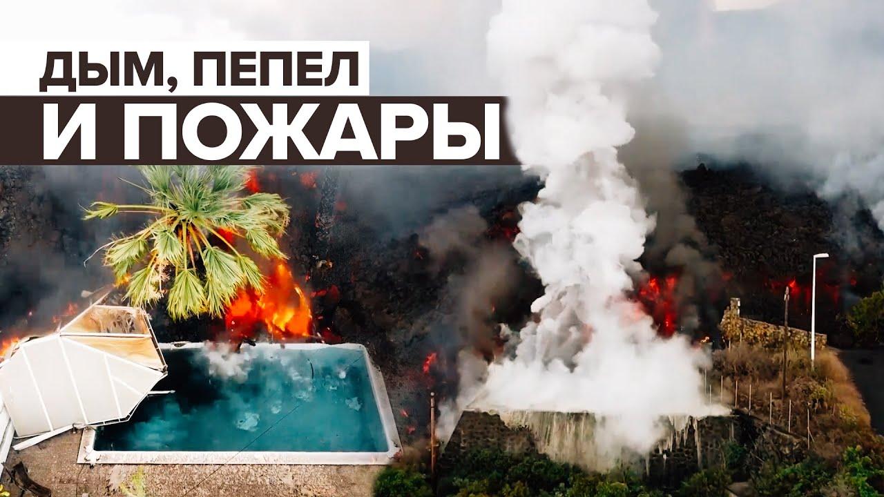 Город в опасности: лава достигла жилого района на испанском острове