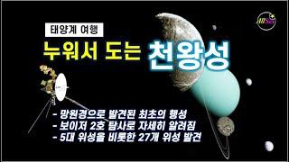 [태양계 천체] 누워서 도는 천왕성: 천왕성의 5대 위…
