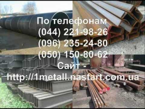 Металлопрокат и трубы со склада в Киеве