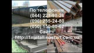 Металлопрокат и трубы со склада в Киеве(, 2013-02-03T09:30:45.000Z)
