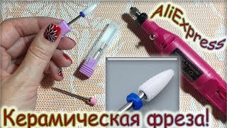 Керамическая фреза за 450 рублей с Алиэкспресс/AliExpress!Сравнение с фрезой от Biotech School.
