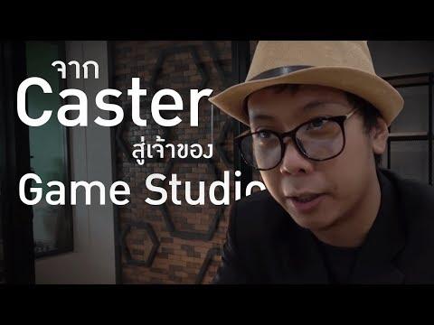 จาก Caster สู่เจ้าของ Game Studio