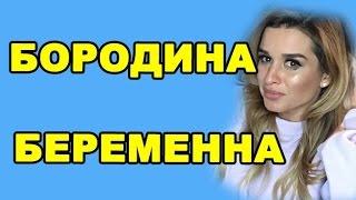 БОРОДИНА БЕРЕМЕННА?! ДОМ 2 НОВОСТИ ЭФИР 29 МАРТА, ondom2.com