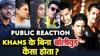 KHANS के बिना Bollywood कैसे होता? | PUBLIC REACTION | Salman Khan | Shahrukh Khan | Aamir Khan
