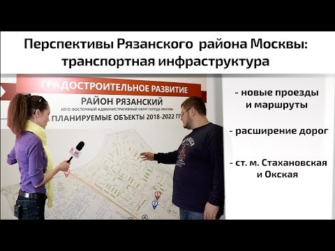 Перспективы Рязанского района Москвы: транспортная инфраструктура. Квартирный Контроль