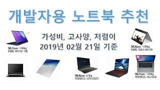 개발자용 가성비, 고사양, 저렴한 코딩용 노트북 추천(…