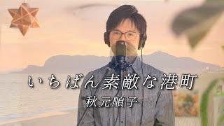 いちばん素敵な港町 / 秋元順子 cover by Shin