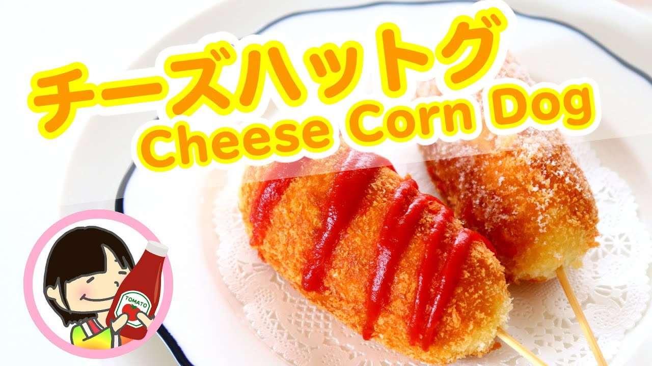 英語 チーズ ハット グ