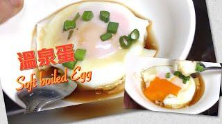 溫泉蛋  水煮蛋 Soft Boiled Egg
