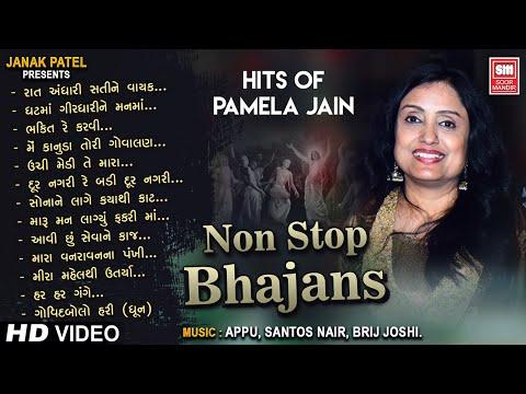હિટ'સ ઓફ પામેલા જૈન I Hit's Of Pamela Jain I Morning Bhajan I  Nonstop Bhajan I Gujarati