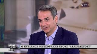 Αταίριαστοι   O Κυριάκος Μητσοτάκης στον ΣΚΑΪ   01/07/2019