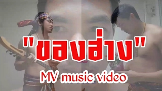 ของฮ่าง (พร้อมเนื้อเพลง) เต้ย อธิบดินทร์ MV Music Master soud