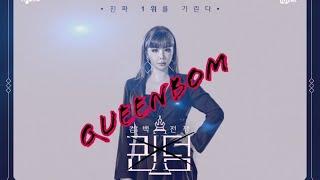 QUEENDOM EP3 PARK BOM CUTS (ONLY PART) (QUEENBOM)