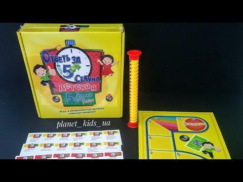 Настольная игра викторина Ответь за 5 секунд детская