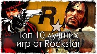 Топ 10 лучших игр от ROCKSTAR HD
