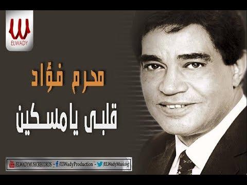 Moharam Fouad -  Alby Ya Mesken / محرم فؤاد - قلبي يا مسكين