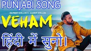Hello music lovers.... अगर आपको पसंद है पंजाबी ओर हरयाणवी गाने पर आप भाषा के कुछ शब्दों को समझ नही पाते हो तो हमारे चैनल सब्सक्राइब कीजि...
