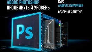 Adobe Photoshop. Продвинутый уровень. 2016. Андрей Журавлев