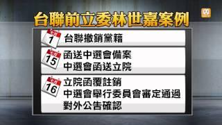 【2013.09.12】註銷院長 黃石城:立院紀委會審查 -udn tv