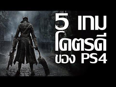 5 เกมโครตดีจากเครื่อง PlayStation 4 (PlayStation Exclusive)