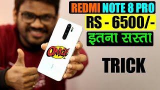 Redmi Note 8 Pro मात्र  ₹6500 …