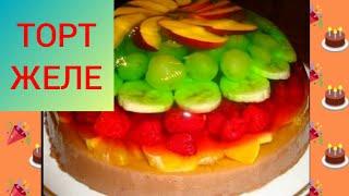 ТОРТ ЖЕЛЕ пп торт минус 20 кг что я ем чтобы похудеть  торт из фруктов  можно есть детям  без сахара